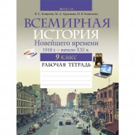 Книга «История всемирная. 9 кл. Рабочая тетрадь» Кошелев.