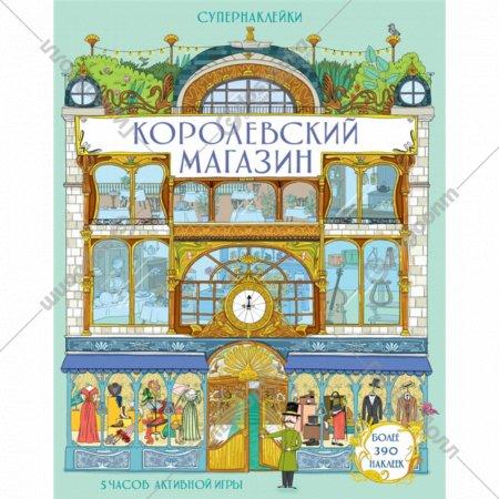 Книга «Королевский магазин» супернаклейки.