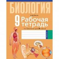 Книга «Биология. 9 класс. Рабочая тетрадь».