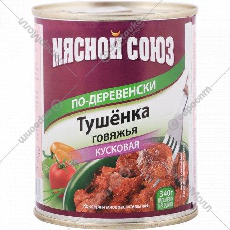 Консервы мясорастительные «Мясной союз» тушёнка говяжья, 340 г