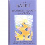 Книга «Двойная мудрость. Необычные путешествия в поисках смысла жизни» Блект Рами.
