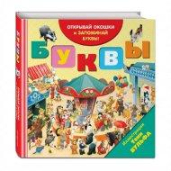 Книга «Буквы с окошками».
