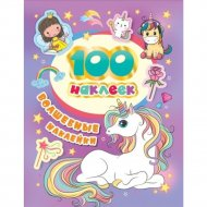 Книга «100 наклеек. Волшебные наклейки».