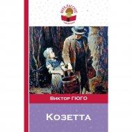 Книга «Козетта» Гюго В.