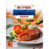 Книга «Рыба и Ко» Примакова Е.С.