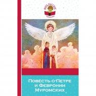 Книга «Повесть о Петре и Февронии Муромских» с иллюстрациями.