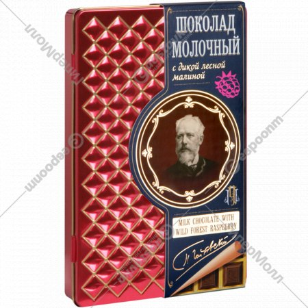 Шоколад молочный «Чайковский» с дикой лесной малиной, 90 г