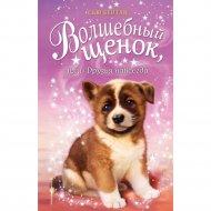 Книга «Волшебный щенок, или Друзья навсегда» Бентли С.