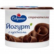 Йогурт «Савушкин» Страчателла 2%, 120 г.