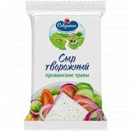Сыр творожный «Савушкин» прованские травы, 250 г.