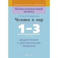 Книга «КП. Человек и мир. 1-3 кл. Дидактические материалы».