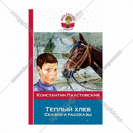 Книга «Теплый хлеб. Сказки и рассказы» Паустовский К. Г.