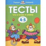 Книга «Тесты. 4-5 лет. Что я знаю и умею».