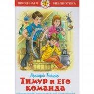 Книга «Тимур и его команда».