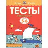 Книга «Тесты. 5-6 лет. Первые шаги».