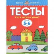 Книга «Тесты. 5-6 лет. Что я знаю и умею».