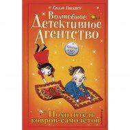 Книга «Похититель ковров-самолётов (#5)» Гарднер С.