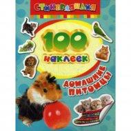 Книга «100 наклеек. Домашние питомцы».