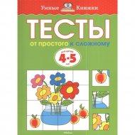 Книга «Тесты. От простого к сложному».