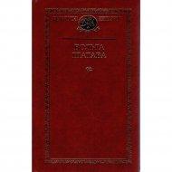 Книга «Выбраныя творы» В. Ипатова.