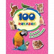 Книга «100 наклеек. Мамы и малыши».