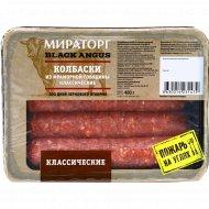 Колбаски из мраморной говядины «Black angus» классические, 400 г.
