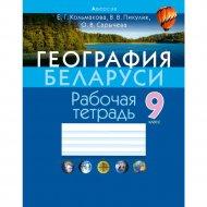 Книга «География. 9 кл. Рабочая тетрадь» Кольмакова.