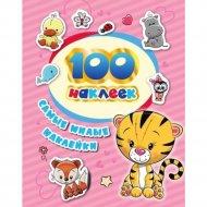 Книга «100 наклеек. Самые милые наклейки».