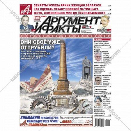 Газета «Аргументы и факты в Белоруссии».