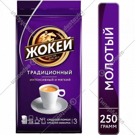 Кофе молотый «Жокей» традиционный, 250 г.
