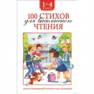 Книга «100 стихов для внеклассного чтения».