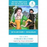Книга «Испанский с любовью: Собака на сене. El perro del hortelano» Лопе Де Вега.
