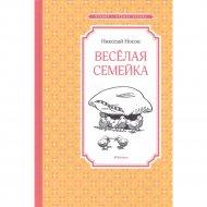 Книга «Веселая семейка».
