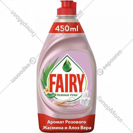 Средство для мытья посуды «Fairy» розовый жасмин и алоэ вера, 450 мл.