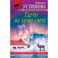 Книга «Где-то на краю света» Устинова Т.В.
