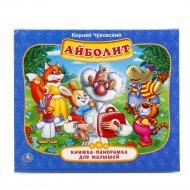Книжка-панорамка для малышей «Айболит».
