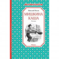 Книга «Мишкина каша».