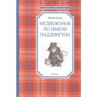 Книга «Медвежонок по имени Паддингтон».