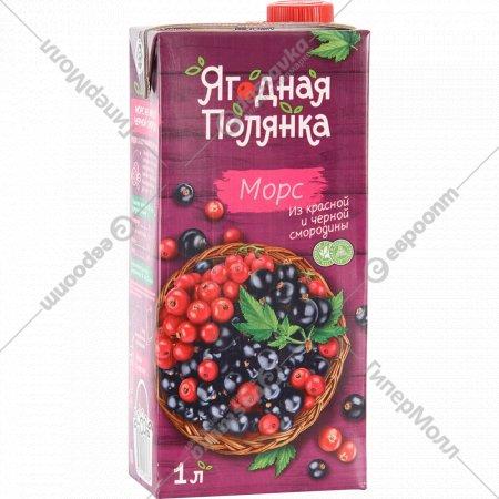 Морс «Ягодная полянка» из красной и черной смородины, 1 л.