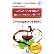 Книга «Самый полезный напиток в мире. Сухое красное вино. Правда, которую от нас скрывают» Самарин Владимир