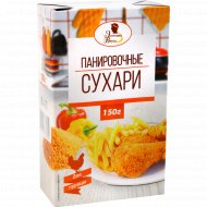 Сухари панировочные «Эстетика вкуса» для курицы, 150 г.