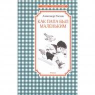 Книга «Как папа был маленьким».