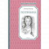 Книга «Поллианна».