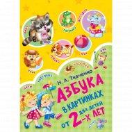 Книга «Азбука в картинках для детей от 2-х лет» Ткаченко Н.А.