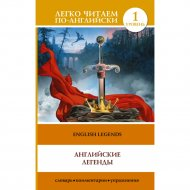 Книга «Английские легенды = English Legends» Бохенек А.С.