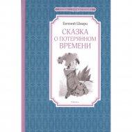 Книга «Сказка о потерянном времени».