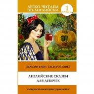 Книга «Английские сказки для девочек. Уровень 1».