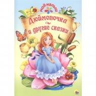 Книга «Дюймовочка и другие сказки».