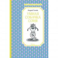 Книга «Умная собачка Соня» А. Усачёв.