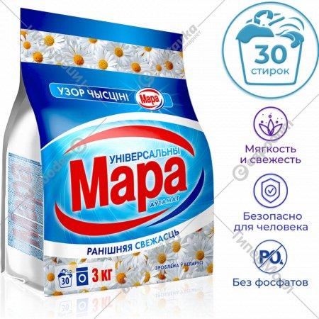 Порошок стиральный «Мара» универсальный, автомат, 3 кг.